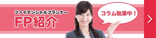 ファイナンシャルプランナー紹介