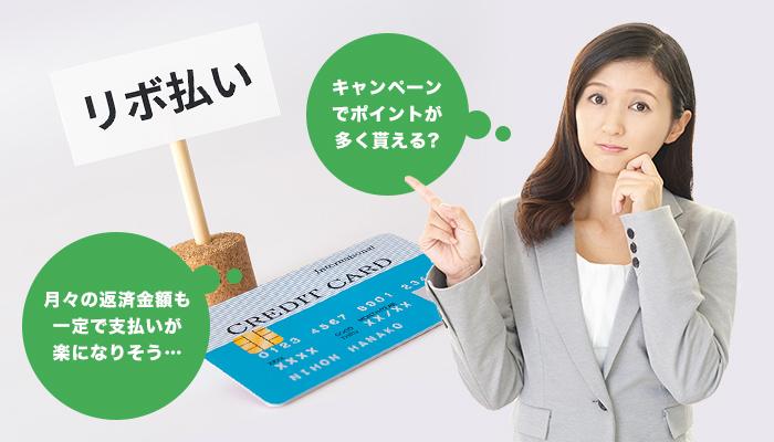クレジットカードの「リボ払い」、仕組みと注意点