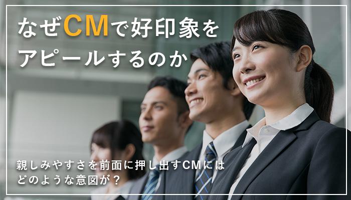 消費者金融はなぜCMで好印象をアピールするのか?