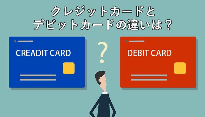 クレジットカードとデビットカードの違いは?デビットカードのメリット・デメリット