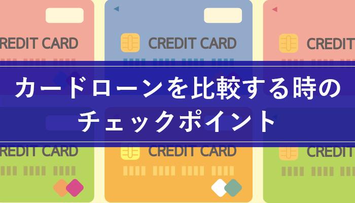 カードローンを比較する時のチェックポイント 借入目的に合う商品を見つけよう