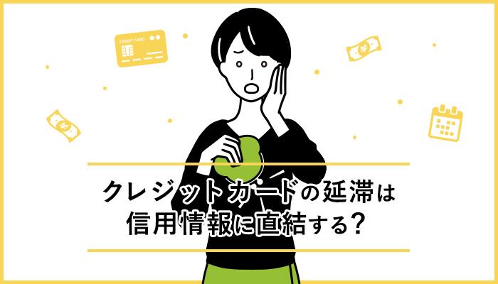 クレジットカードの延滞は信用情報に直結する?