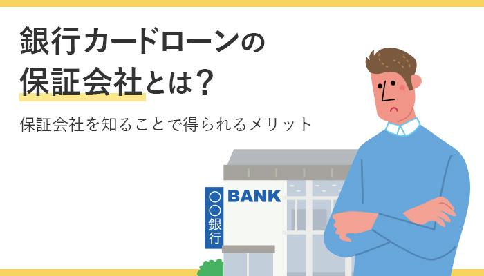 銀行カードローンの保証会社とは?保証会社を知ることで得られるメリットとは