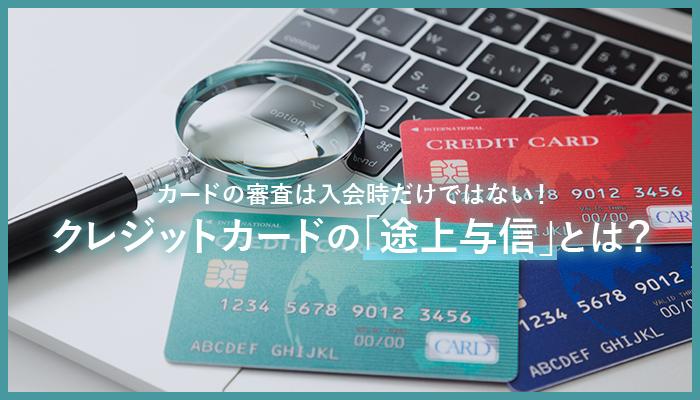 カードの審査は入会時だけではない!クレジットカードの「途上与信」とは?
