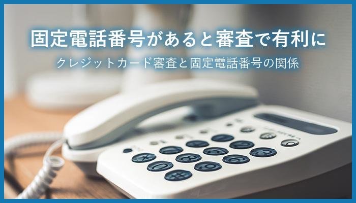 固定電話番号があると審査で有利に!クレジットカード審査と固定電話番号の関係