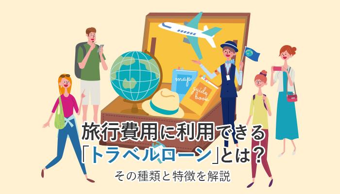 旅行費用に利用できる「トラベルローン」とは?その種類と特徴を解説