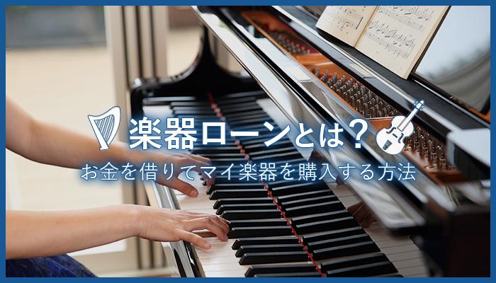 楽器ローンとは?お金を借りてマイ楽器を購入する方法