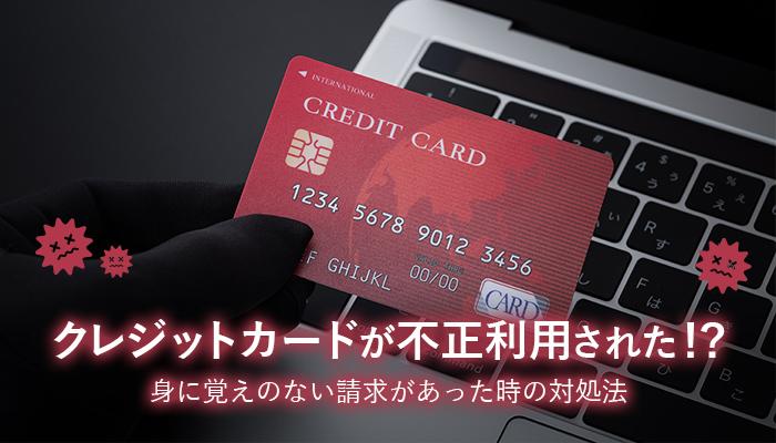 クレジットカードが不正利用された!?身に覚えのない請求があった時の対処法