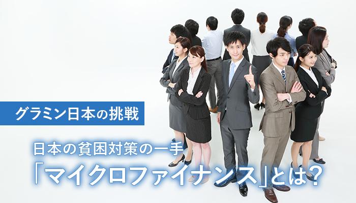 日本の貧困対策の一手、「マイクロファイナンス」とは?グラミン日本の挑戦