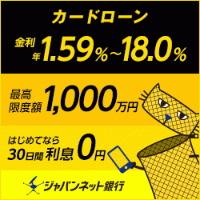 ジャパンネット銀行 カードローン